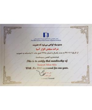 Certification of the Association of specialized centers of research and development of industries and mines